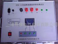 ZFDC-II直流断路器安秒特性测试仪 ZFDC-II