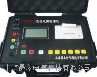 YDZY-II直流电阻速测仪 YDZY-II