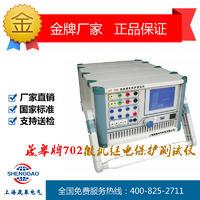 702微机继电保护测试仪 702