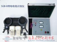 SGB-B带电电缆识别仪 SGB-B