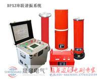 KD-3000调频串联谐振耐压装置 KD-3000
