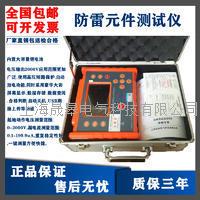 防雷元件测试仪,防雷检测仪器 SHSG9200