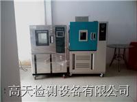 濕熱交變試驗箱|溫度交變濕熱試驗機|可程序溫濕度試驗箱 GT-TH
