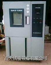 高低溫試驗 GT-T-150Z