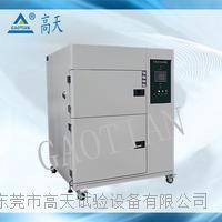80L冷熱衝擊試驗箱