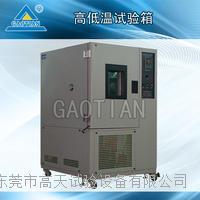 150L高低溫試驗箱 GT-T-150z