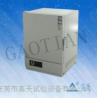 高溫試驗箱 GT-TK-137