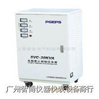三科高精度交流穩壓器SVC-30KVA