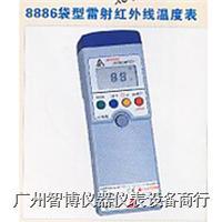 紅外線測溫儀|臺灣衡欣紅外線測溫儀AZ8888
