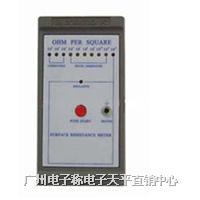 表面電阻測試儀|斯萊德防靜電表面電阻測試儀SL-030