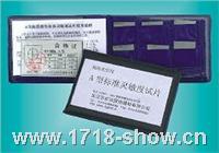 磁粉探伤标准灵敏度试片 A1/C/D/M1