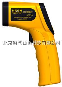 SF550 红外线测温仪 SF550
