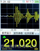 高精度寬量程超聲波測厚儀