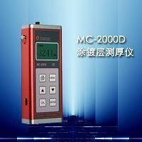 MCW-2000B型(渦流)涂層測厚儀