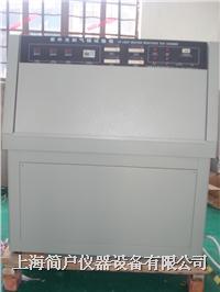 紫外老化箱 简户