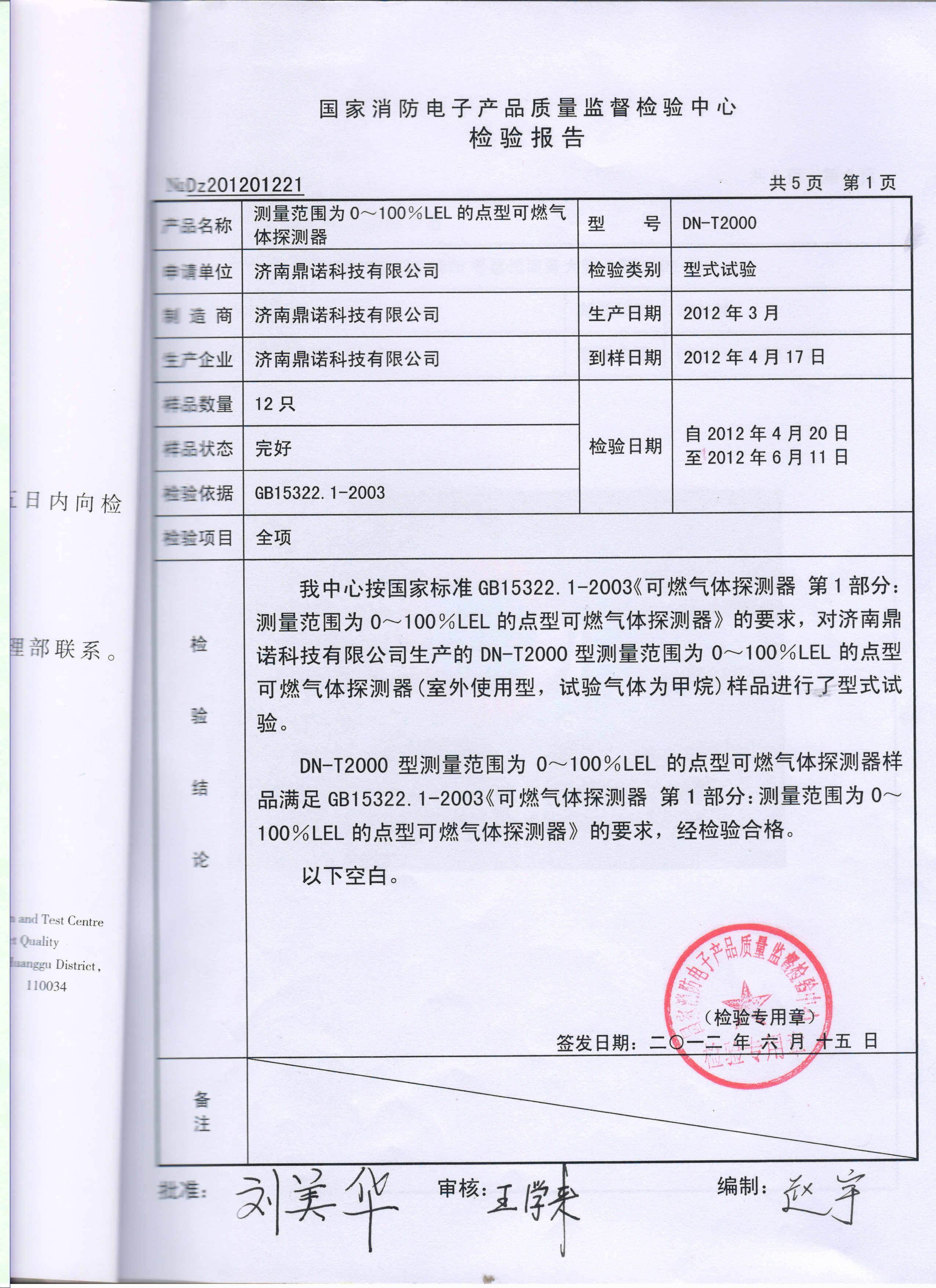 DN-T2000探測器檢測報告