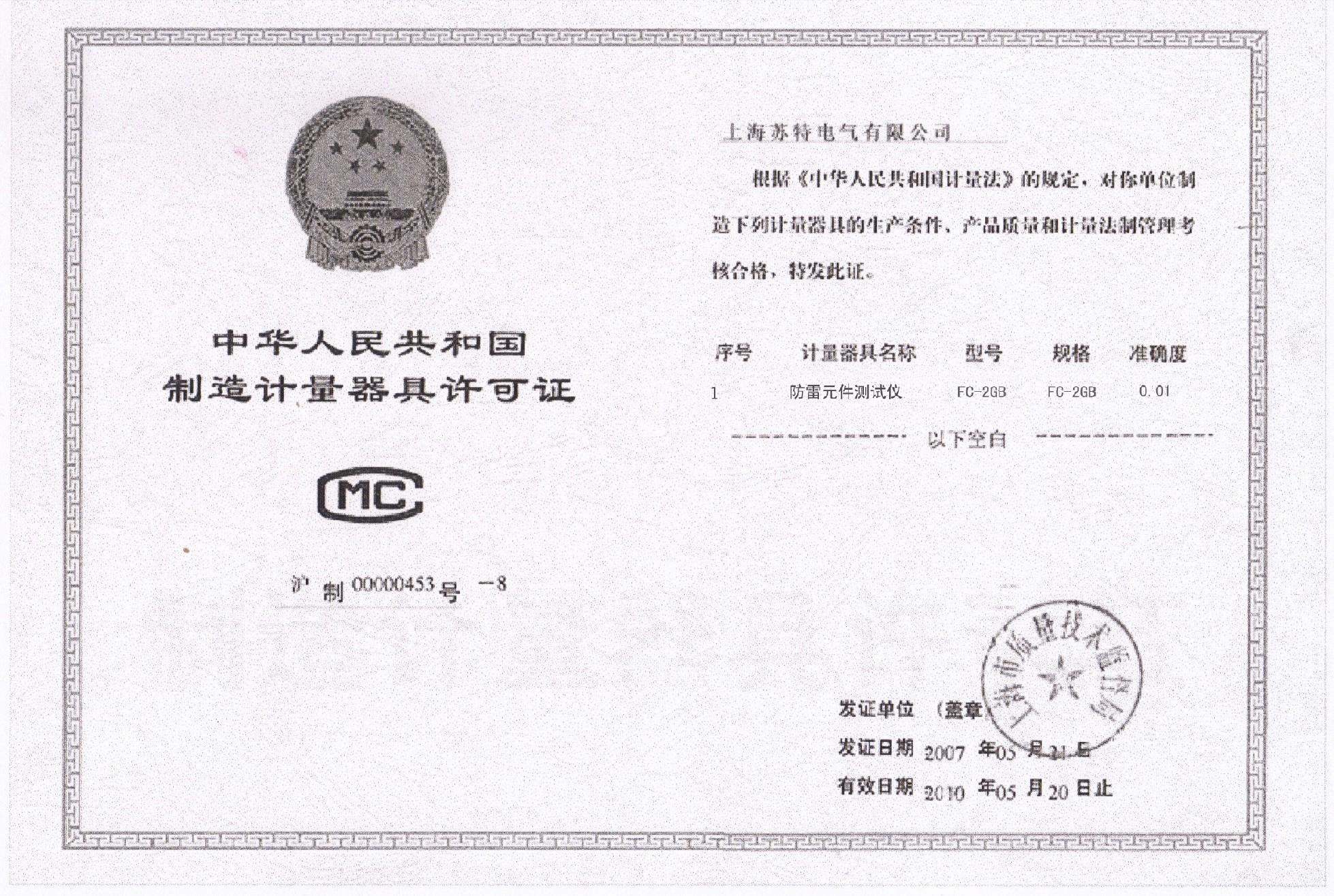 防雷元件測試儀制造計量器具許可證