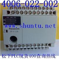 松下电器PLC现货AFPX0L30可编程控制器松下Panasonic