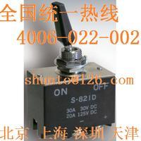 进口大电流直流钮子开关选型S821D日本品牌扭子开关stock现货15A至30A大电流摇头开关 S821D