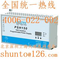 PSH150电力用开关电源NEXTYS电源10kV隔离电压进口能源管理电源SMPS PSH150