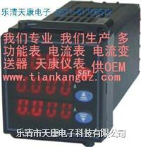 AM-T-AC300/U5,AM-T-AC300/I4交流电量变送类