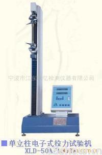 电子式拉力试验机 XLD-A