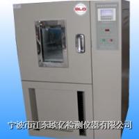 高低温交变试验箱 GDJ系列