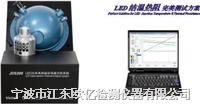 LED光色电热综合测试系统