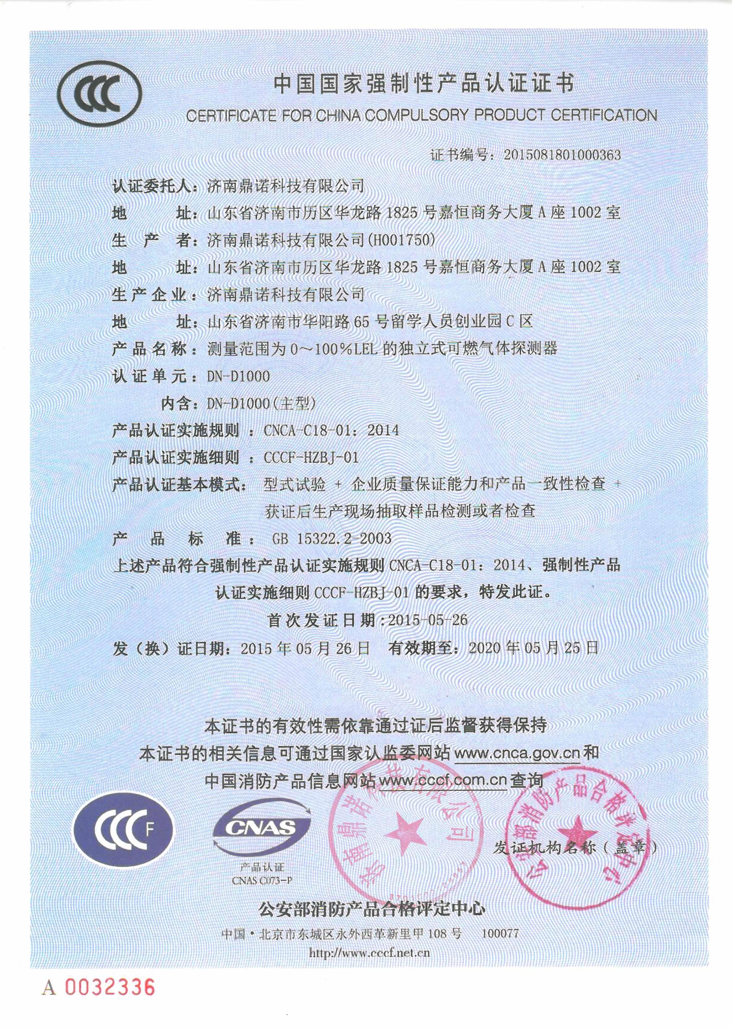 DN-D1000型式强制产品认证证书