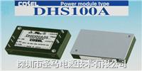 COSEL推出110DC输入铁路电源模块DHS100A15--圣马电源专业代理进口电源