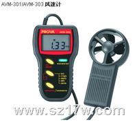 AVM-301/AVM-303風速計 AVM-301 AVM301 AVM-303 AVM3013