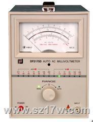 DF2175D模拟指示毫伏表 DF2175D