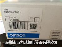 欧姆龙C200H-IDS01 C200H-CT001 C200H-CT021 C200HW-DRM21 C200HW-CLK21