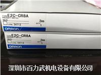 欧姆龙开关E2C-CR5B,E2C-CR8A,E2C-GE4A,E2C-GE4B,E2C-JC4A