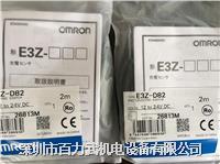 欧姆龙开关E3F3-D66,E2E-C1C1,E2EC-C2R5C1,E3Z-D82,E3Z-R61H