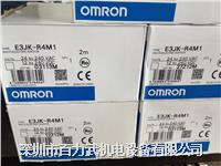 欧姆龙光电开关,E3JK-R4M1,E3JK-R4M2,E3JK-5M1,E3JK-R4M1-ZH,