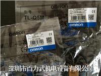 欧姆龙开关TL-Q5MD1 TL-M5MY1 TL-Q5MC1-F-Z TL-Q5MB1-Z TL-Q5MD1 TL-M5MY1 TL-Q5MC1-F-Z TL-Q5MB1-Z