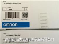 欧姆龙plc,C200HW-COM03-V1,C200HW-COM05-V1, C200HW-COM03-V1