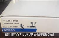 欧姆龙按钮开关A3SJ-8050 A3SJ-805 A3SJ-5805  欧姆龙按钮开关A3SJ-8050 A3SJ-805 A3SJ-5805