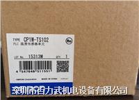 欧姆龙模块 CP1W-TS102 CPM1A-TS102 CP1W-TS101