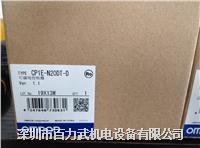 欧姆龙plc CP1E-N20DT-D -CH CP1E-E14DR-A CP1E-E14SDR-A