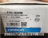 欧姆龙开关E3C-S20W,E3C-S10W,E3C-S30W 2M E3C-S20W,E3C-S10W,E3C-S30W 2M