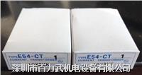 欧姆龙温度调节器E54-CT1 E54-CT1