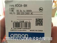 欧姆龙时间继电器H3CA-A,H3CA-8,H3CR-A8E,H3CA-8H 欧姆龙时间继电器H3CA-A,H3CA-8,H3CR-A8E,H3CA-8H