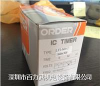 台湾ORDER时间继电器LTT-NB-C  LSD LST  台湾ORDER时间继电器LTT-NB-C   LSD  LST
