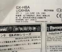 松下开关  GX-H8A  GX-F8A  松下开关  GX-H8A  GX-F8A