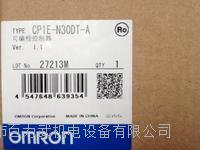 OMRON欧姆龙CP1E-N30DT-A-CH,CP1E-N30DR-A-CH OMRON欧姆龙CP1E-N30DT-A-CH,CP1E-N30DR-A-CH