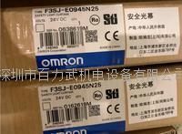 欧姆龙光栅 F3SJ-B0945N25 F3SJ-E0945N25