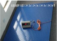 电子地磅秤 SCS-5T
