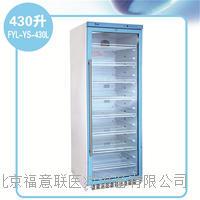 福意联50L型恒温箱(玻璃门)